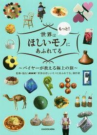 世界はもっと!ほしいモノにあふれてる バイヤーが教える極上の旅/NHK「世界はほしいモノにあふれてる」制作班/旅行【1000円以上送料無料】