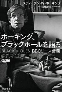 ホーキング、ブラックホールを語る BBCリース講義/スティーヴン・W・ホーキング/佐藤勝彦/塩原通緒【1000円以上送料無料】
