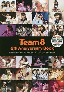 AKB48 Team8 6th Anniversary Book 新メンバー12人加入!チーム8の新章を担うメンバーたちの新たなる決意/光文社エンタテインメント編集部【1000円以上送料無料】