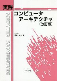 実践コンピュータアーキテクチャ/坂井修一【1000円以上送料無料】