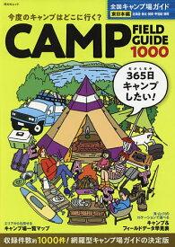 全国キャンプ場ガイド 〔2020〕東日本編/旅行【1000円以上送料無料】