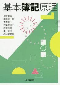 基本簿記原理/伊藤龍峰/工藤栄一郎/青木康一【1000円以上送料無料】