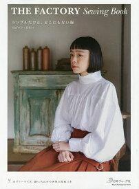 シンプルだけど、どこにもない服 THE FACTORY Sewing Book/ロシャン・シルバ【1000円以上送料無料】