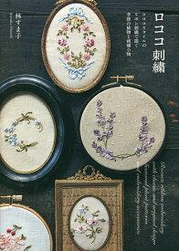 ロココ刺繍 ロココスタイルのリボン刺繍で描く季節の植物と刺繍小物/林すま子【1000円以上送料無料】