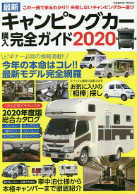 最新キャンピングカー購入完全ガイド 2020【1000円以上送料無料】