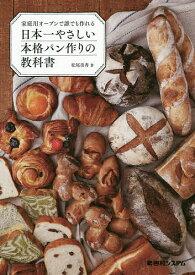 家庭用オーブンで誰でも作れる日本一やさしい本格パン作りの教科書/松尾美香/レシピ【1000円以上送料無料】