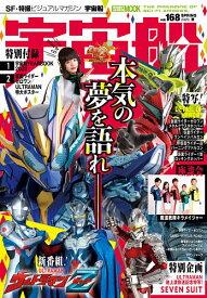 宇宙船 vol.168(2020.春)【1000円以上送料無料】