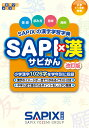 SAPI×漢 SAPIXの漢字学習字典【1000円以上送料無料】