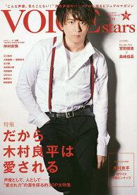 TVガイド VOICEstars 13【1000円以上送料無料】