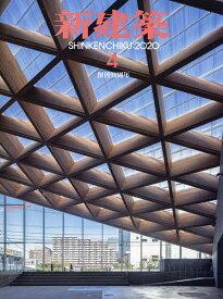 新建築 2020年4月号【雑誌】【1000円以上送料無料】
