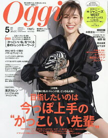 Oggi(オッジ) 2020年5月号【雑誌】【1000円以上送料無料】