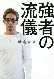 強者の流儀/朝倉未来【1000円以上送料無料】