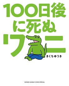 100日後に死ぬワニ/きくちゆうき【1000円以上送料無料】