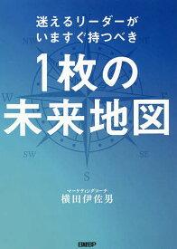 迷えるリーダーがいますぐ持つべき1枚の未来地図/横田伊佐男【1000円以上送料無料】