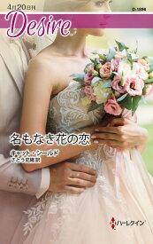 名もなき花の恋/キャット・シールド/さとう史緒【1000円以上送料無料】