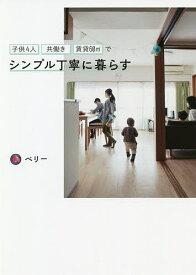 子供4人共働き・賃貸60m2でシンプル丁寧に暮らす/ベリー【1000円以上送料無料】