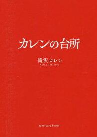 カレンの台所/滝沢カレン【1000円以上送料無料】