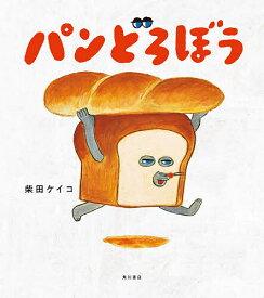 パンどろぼう/柴田ケイコ【1000円以上送料無料】