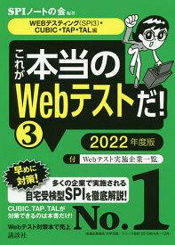 これが本当のWebテストだ! 2022年度版3/SPIノートの会【1000円以上送料無料】