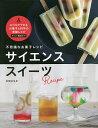 不思議なお菓子レシピサイエンススイーツ/太田さちか/レシピ【1000円以上送料無料】