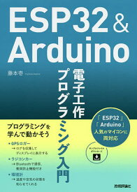 ESP32 & Arduino電子工作プログラミング入門/藤本壱【1000円以上送料無料】