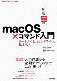 macOS×コマンド入門 ターミナルとコマンドライン、基本の力/西村めぐみ/新居雅行【1000円以上送料無料】