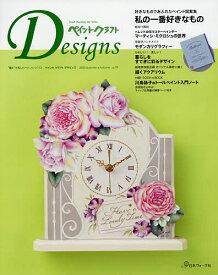 ペイントクラフトDesigns vol.19(2020Summer & Autumn)【1000円以上送料無料】
