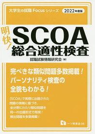 明快!SCOA総合適性検査 2022年度版/就職試験情報研究会【1000円以上送料無料】