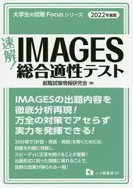 速解!IMAGES総合適性テスト 2022年度版/就職試験情報研究会【1000円以上送料無料】