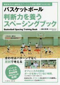 バスケットボール判断力を養うスペーシングブック 育成年代から適切なスペーシングを取る習慣づけが大切!/鈴木良和【1000円以上送料無料】