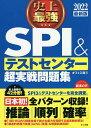 史上最強SPI&テストセンター超実戦問題集 2022最新版/オフィス海【1000円以上送料無料】