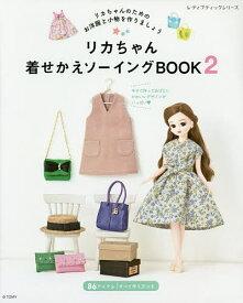 リカちゃん着せかえソーイングBOOK 2【1000円以上送料無料】