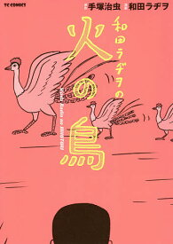 和田ラヂヲの火の鳥/手塚治虫/和田ラヂヲ【1000円以上送料無料】