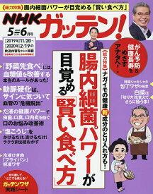 NHKガッテン! 2020年6月号【雑誌】【1000円以上送料無料】