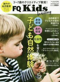 FQ Kids 2020年5月号 【FQ JAPAN増刊】【雑誌】【1000円以上送料無料】