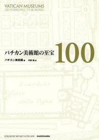 バチカン美術館の至宝100/バチカン美術館/中野勉【1000円以上送料無料】