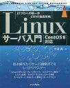 Linuxサーバ入門 ITプロへの第一歩CUIの徹底攻略/大津真【1000円以上送料無料】
