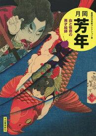 月岡芳年 血と怪奇の異才絵師 新装版【1000円以上送料無料】