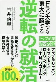 逆転の就活 Fラン大学でも東大に勝てる/吉井伯榮【1000円以上送料無料】