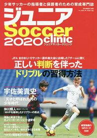 ジュニアサッカークリニック 2020【1000円以上送料無料】