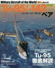 Tu‐95/−142ベア【1000円以上送料無料】