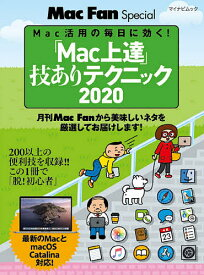 「Mac上達」技ありテクニック Mac活用の毎日に効く! 2020【1000円以上送料無料】