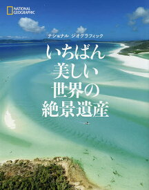 いちばん美しい世界の絶景遺産/ナショナルジオグラフィック【1000円以上送料無料】