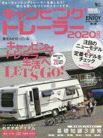 キャンピングトレーラー 2020年版【1000円以上送料無料】