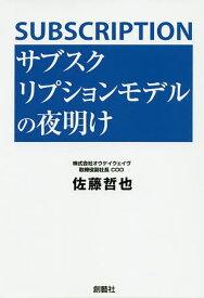 サブスクリプションモデルの夜明け/佐藤哲也【1000円以上送料無料】