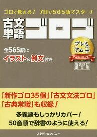 古文単語ゴロゴPremium+ 大学入試/ゴロゴネット編集部【1000円以上送料無料】