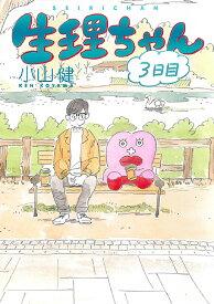 生理ちゃん 3日目/小山健【1000円以上送料無料】