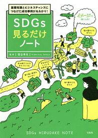 基礎知識とビジネスチャンスにつなげた成功事例が丸わかり!SDGs見るだけノート/笹谷秀光【1000円以上送料無料】