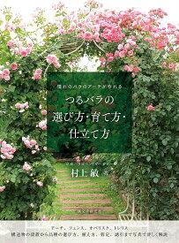 つるバラの選び方・育て方・仕立て方 憧れのバラのアーチが作れる/村上敏【1000円以上送料無料】