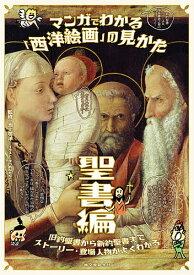 マンガでわかる「西洋絵画」の見かた 聖書編/池上英洋/まつおかたかこ【1000円以上送料無料】